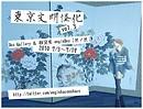 Tokyo Bunmei Kaika vol.3_1