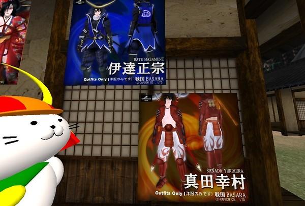 Sengoku Basara in Second Life_5
