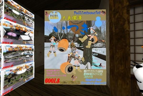 Sengoku Basara in Second Life_...