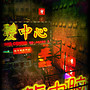 Lung_Shing_Road-Kowloon04